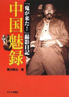 香川照之は、昔から『鬼が来た』(2000年)などの支那映画に良く出演し、支那と密接な関係にあった。