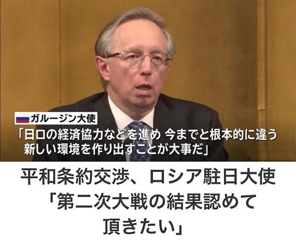 【 平和条約交渉、ロシア駐日大使「第二次大戦の結果