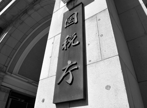 ソフトバンクグループ(SBG)孫正義「税務上は赤字なので、日本には法人税を払いません」