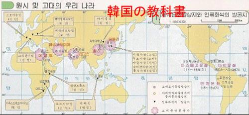 教科書に嘘古代地図を載せ自国を五大文明と称する狂気国家韓国!