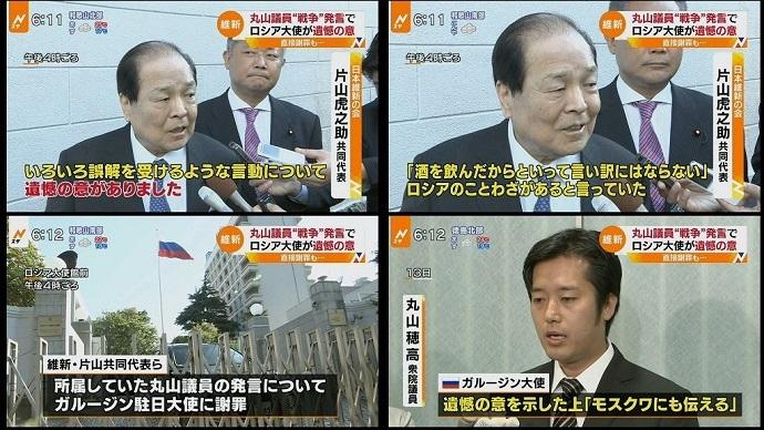 20190518維新の会がロシア大使におわび!丸山穂高の辞職勧告決議案を提出・事実を述べると袋叩きに遭う日本