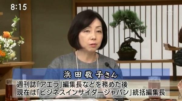 元アエラ編集長の浜田敬子「今日本の10代20代の女の子は韓国ファッションやメイクが大好きで、週1ぐらいでソウルに遊びに行っている」