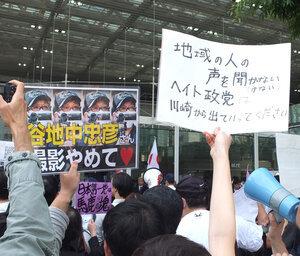 政治装うヘイト、条例で規制を 川崎市で市民が抗議活動
