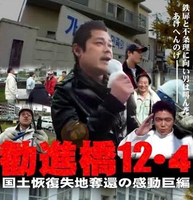 京都・勧進橋児童公園奪還10周年記念デモ