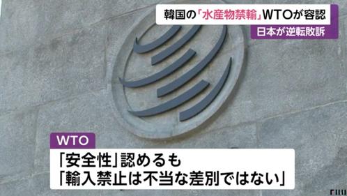韓国の「水産物禁輸」WTOが容認 日本が逆転敗訴