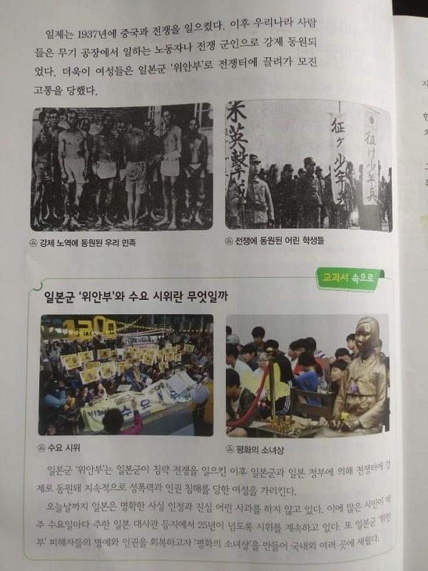 歴史偽造!韓国メディア「教科書に掲載された『徴用労働者』の写真は、朝鮮人ではなく、日本人」