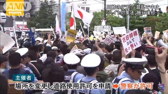 テレビ朝日「報道ステーションSUNDAY」が川崎デモに係る報道で「言論・表現の自由を守れ!有田芳生を落選させる会」と書かれた幟(のぼり)にモザイク