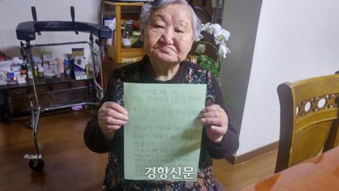日本軍「慰安婦」被害者キル・ウォンオク、ハルモニ(92)が京郷新聞に宛てた手紙。正義記憶連帯提供