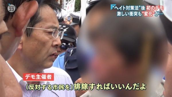 最初から「デモ中止」ありきで、デモ主催者たちを騙して街宣車を帰し、デモ妨害者を一切排除しようとせず「これが国民世論の力なの」とふざけたことを言って勝手に「デモ中止」と嘘の宣言をした神奈川県警察本部警備