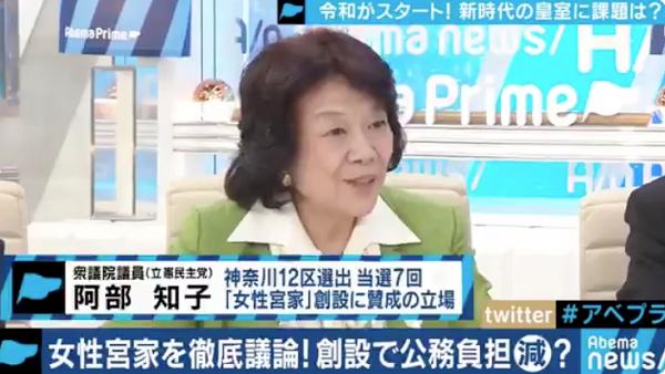 20190506阿部知子「たまたま男系天皇で来たので、女性がお嫁に入る形だった」・竹田恒泰「たまたまじゃない」