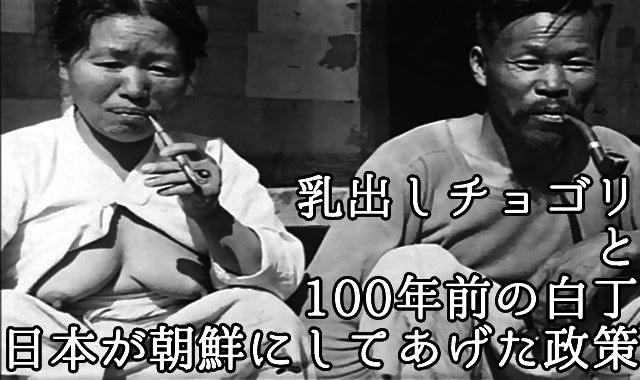 乳出しチョゴリ しかし、白丁への差別も、女性への差別も、日本が統治するようになって様々な改善が実行された。