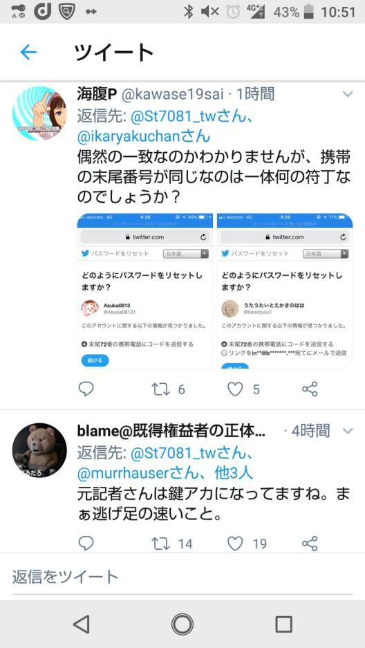 「Asuka0813」と「うたうたいとえかきのはは」は携帯電話の末尾が72で同じ 【炎上】望月衣塑子を擁護する自称中2女子、犬が同じで元記者の操り人形かなりすまし確定