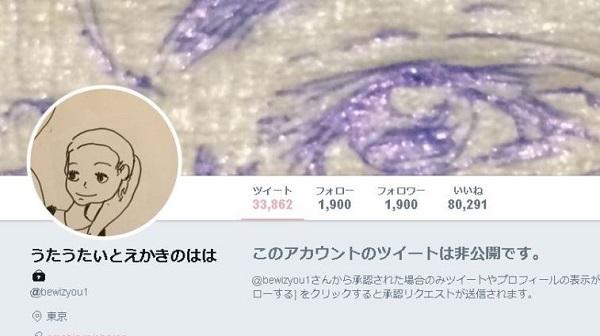 「うたうたいとえかきのはは」はTwitterを非公開化して逃亡した。【炎上】望月衣塑子を擁護する自称中2女子、犬が同じで元記者の操り人形かなりすまし確定