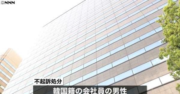 ひったくりの韓国人を不起訴処分!東京地検・金炫鎬が女性の財布を盗み「魔が差した」・法曹界の汚鮮女性から1万円ひったくり 韓国人男性を不起訴処分