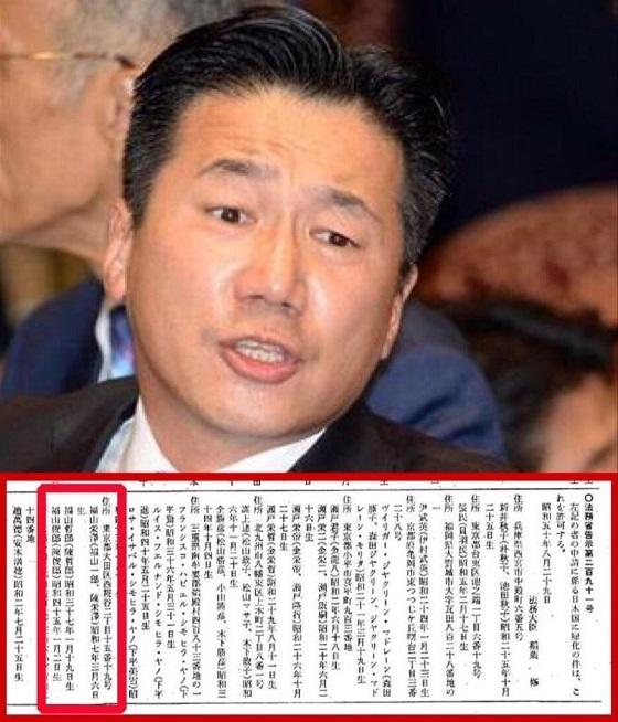 福山哲郎幹事長自身が帰化した国会議員なので、候補者の国籍の得喪履歴を公開する制度について見解を問い質すことは有意義