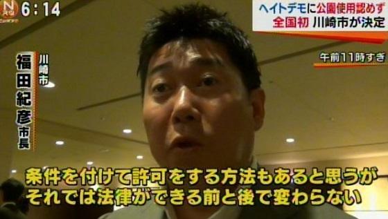 川崎の地でヘイトスピーチをさせない」と断言した川崎市の福田紀彦市長