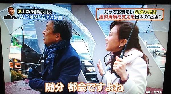 3月31日(日)夜、テレ東の「日曜ゴールデンの池上ワールド」で、韓国を緊急取材し、韓国を大宣伝!
