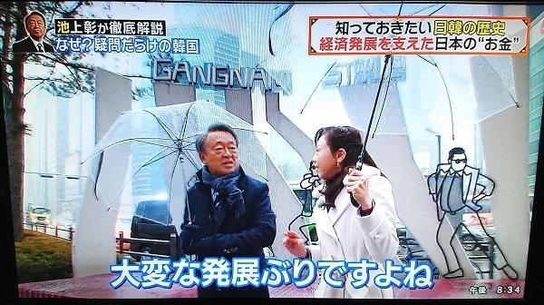 今日も韓国の宣伝をする池上彰 3月31日(日)夜、テレ東の「日曜ゴールデンの池上ワールド」で、韓国を緊急取材し、韓国を大宣伝!