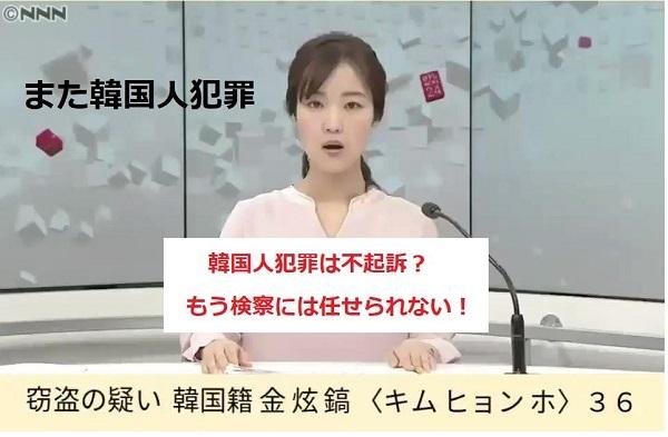 東京地検、日本人女性から現金を奪った韓国籍の会社員 金炫鎬を不起訴 NNN不起訴理由って何なんだろうね。この韓国人は「魔が差した」と自白しているにもかかわらずの不起訴 検察がこんなデタラメ対応していると日本