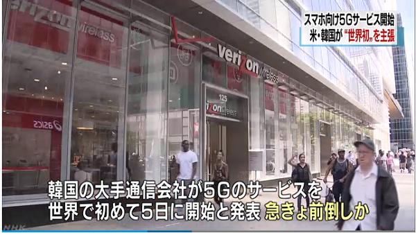 2【NHK】韓国大手3社は一般ユーザーよりも芸防人に先に「5G」サービスを提供
