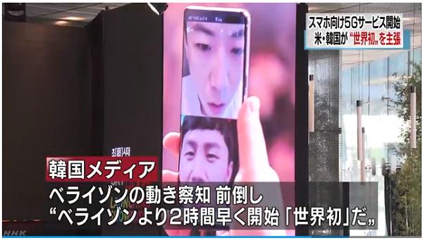 【NHK】韓国大手3社は一般ユーザーよりも芸防人に先に「5G」サービスを提供