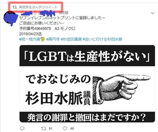 反日パヨク国会議員の有田芳生もリツイート!