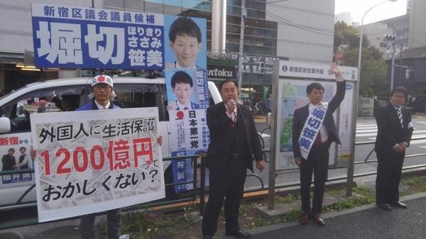 国民のために働く政治家を【新宿区議会】壇上へ!【堀切笹美】、最終日の応援に入っております。