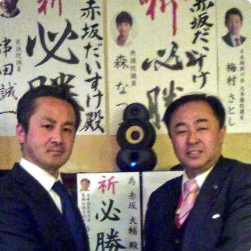 港区議選、日本国民党推薦候補の赤坂大輔当選確実です。