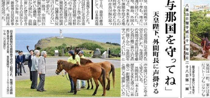 八重山日報。日本最西端の防人の意味。陛下は國防を憂慮してゐた。「讓位」を言ひ續ける陛下。橿原神宮を參拜した陛下。日本最愛國者だった。