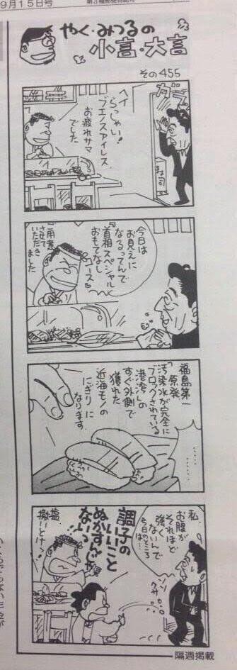 20190521安倍と同じ難病患者会を攻撃するパヨク・やくみつるはマンガで潰瘍性大腸炎の患者と福島県民を揶揄