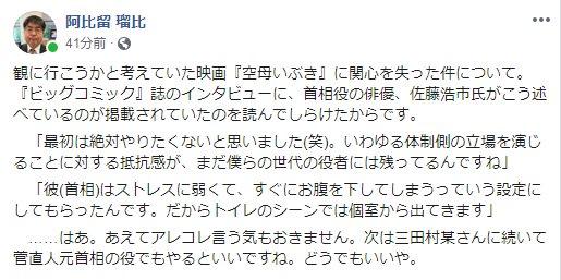 首相役の佐藤なんとか、体制側とかネトサヨみたいな事いう上に、難病を、総理の病気を野次るなんて、人として最低😠