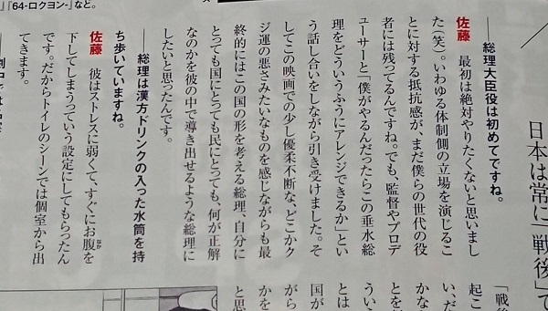 佐藤浩市氏、体制側の人物を演じるのに抵抗があって絶対受けたくない役が、お腹下す総理にすればオッケーになるって随分とアレな役者根性すね