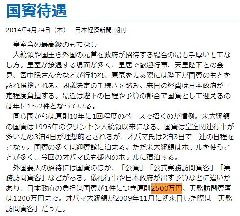 20190528朝日新聞「ゴルフカートの運転手」と安倍を揶揄・フジTVで東国原「おもてなし費用は2500億円」