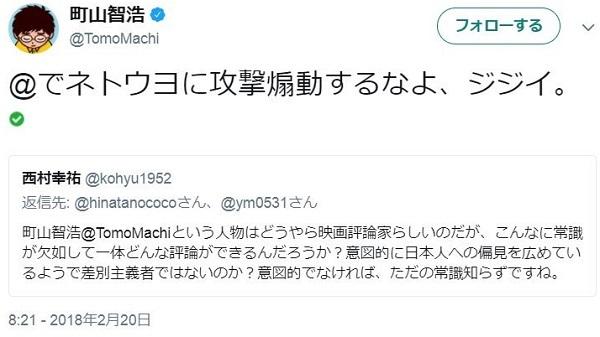@でネトウヨに攻撃煽動するなよ、ジジイ。西村幸祐先生のご指摘に対して、映画評論家の町山智浩氏が常軌を逸したTweetをくり返しています