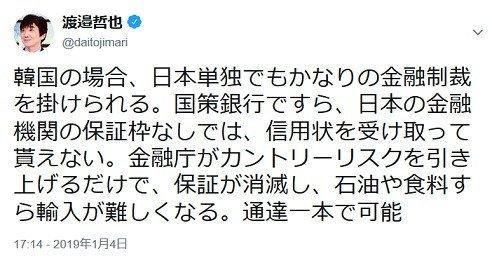 日本の銀行が韓国の信用状を保証している!やめれば貿易停止・韓国のカントリーリスクを引き上げろ