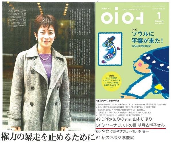 【驚愕】朝鮮総連の月刊誌「月刊イオ」に東京新聞の望月衣塑子が登場!