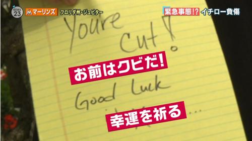 イチローが、練習試合中に自分とぶつかって足首を負傷したバーンズのロッカーの上に「You're cut。Good luck in KoreA」と書いた紙を貼って議論となっている。