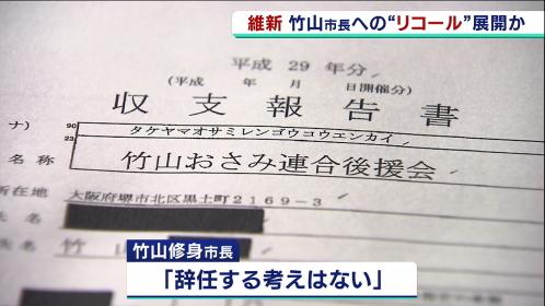 """「大阪にとっても恥ずかしい」維新の会が堺市長への""""リコール""""展開か"""