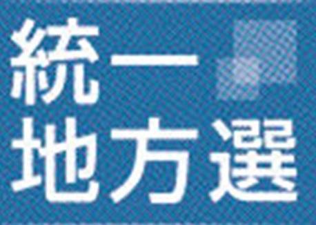 20190421速報!衆院補選と統一地方選後半・沖縄3区と大阪12区・日本国民党推薦候補と日本第一党公認候補