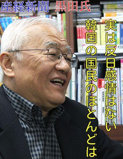 「制裁」すら「現実的ではない」と言っている黒田勝弘は、いったいどんな脳ミソをしているのか?!