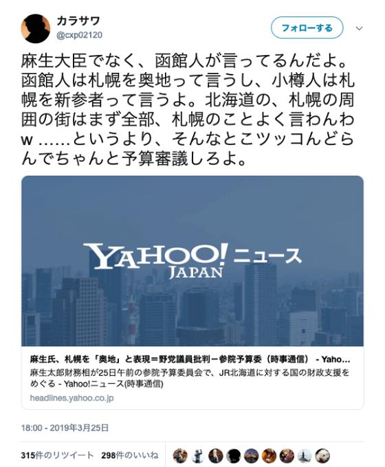 麻生大臣の奥地発言、「何も間違っていない」と北海道民が擁護