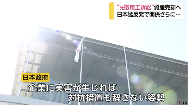 日本政府「日本企業に実害が出たら対抗措置も辞さない姿勢」・韓国の康京和外相は2日、元徴用工らの訴訟の原告側が差し押さえた日本企業の資産売却命令を裁判所に申請、現金化に着手したことについて、「わが国民の