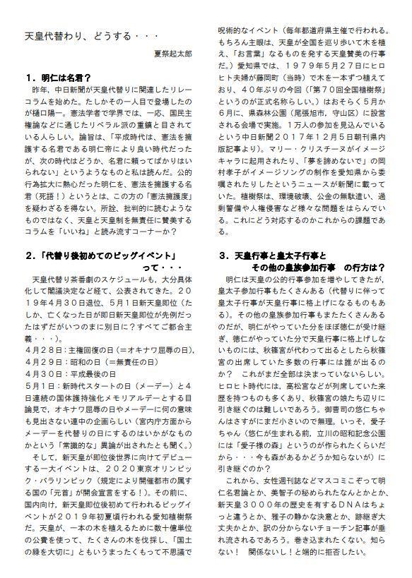 名古屋家裁判事・名古屋簡裁判事の柳本つとむが「夏祭起太郎」名義で寄稿した論考文。