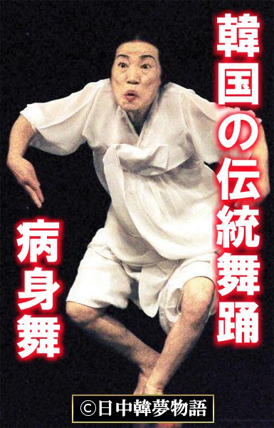 20190425「韓国の障害者蔑視は日帝残滓」チョン教授・伝統舞踊の病身舞は?今も障害者差別が激しい理由は?