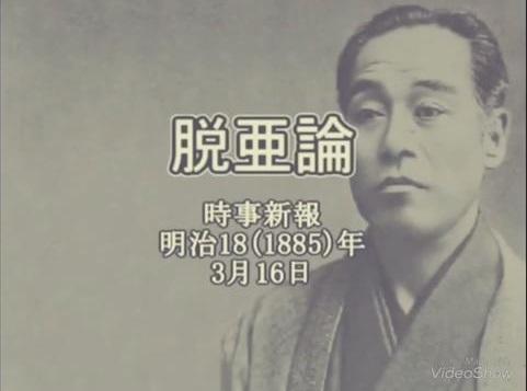 福沢諭吉『脱亜論』(時事新報、明治18年=1885年3月16日)