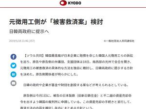 日韓の政府や企業が基金や財団を創設する案などが考えられるとしている