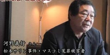 松本サリン事件で、第一通報者の河野義行が、自らも被害を受け、妻がサリンで重体に陥った(2008年に死亡)にもかかわらず、日本全国のマスコミが『あたかも河野義行が犯人であるとの前提』で報道したり河野さんを追