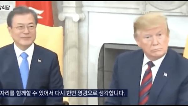 トランプ大統領が文在寅大統領に激怒か(動画あり)対談は2分のみ