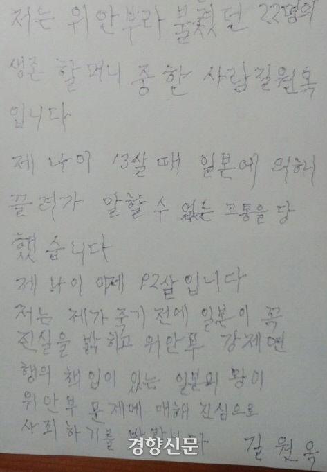 20190329元売春婦が天皇陛下に手紙「私は慰安婦と呼ばれた吉元玉です。あなたの真心からの謝罪を願います」 日本軍「慰安婦」被害者キル・ウォンオク、ハルモニの親筆手紙。定義記憶連帯提供