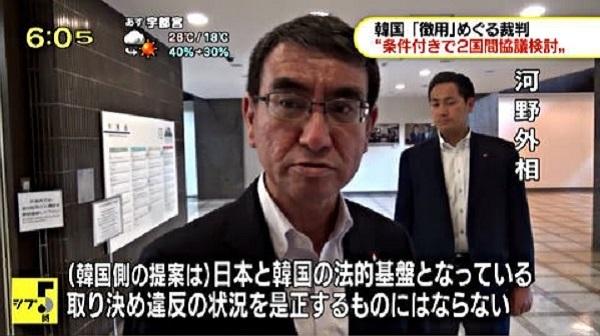 20190620韓国「両国企業が支払いを」!河野外相「韓国の国際法違反の是正にならない」・岩屋防衛相よりマシ